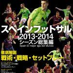 電子書籍「スペインフットサル 2013-2014シーズン総集編」表紙