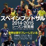 電子書籍「スペインフットサル 2014-2015シーズン総集編 世界は頭でプレーしている」表紙