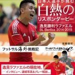 電子書籍「フットサル海外挑戦記 逸見勝利ラファエル編2014-2015」表紙