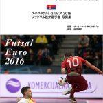 電子書籍「スペクタクル! セルビア2016 フットサル欧州選手権 写真集」表紙