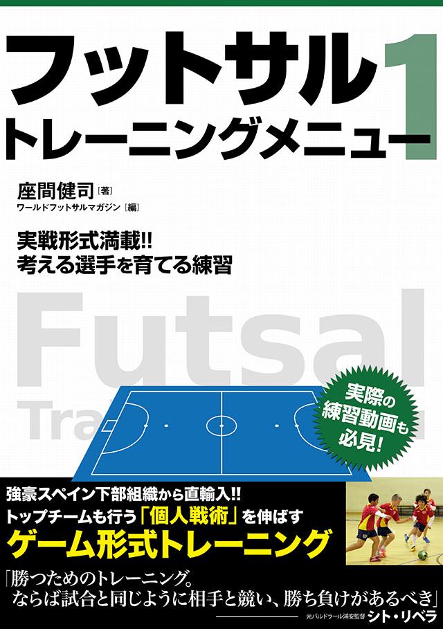 電子書籍「フットサルトレーニングメニュー Vol.1 実戦形式満載!! 考える選手を育てる練習」表紙